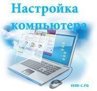 Настройка компьютеров в Кстове